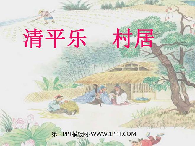 清平乐村居 PPT课件