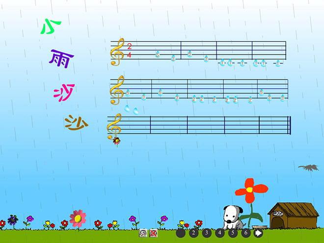 《小雨沙沙》flash动画课件