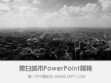 黑白色的城市PowerPoint模板下载