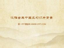 淡雅古典中国风PowerPoint背景图片下载