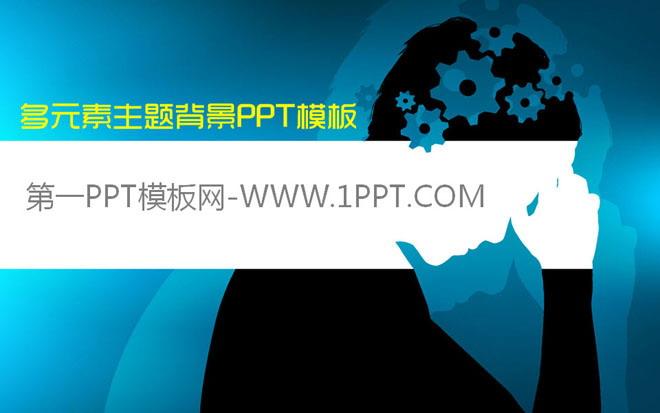 这是一份以蓝色为背景色的艺术设计PPT背景图片,一位沉思的思考者正在低头思考,本PowerPoint背景图片,适合用于制作技术交流、头脑风暴幻灯片等; 关键词:蓝色PPT背景,头脑风暴,大脑,思考幻灯片背景图片,艺术设计PowerPoint模板下载,.PPTX格式;