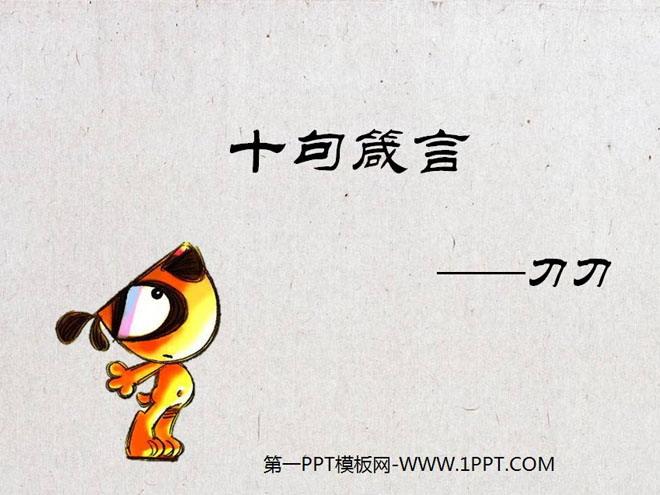 刀刀狗的十句箴言卡通PPT下载