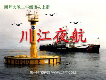 《川江夜航》PPT课件