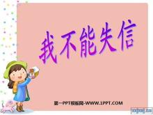 三年级语文上册 人教版小学三年级语文上册PPT课件
