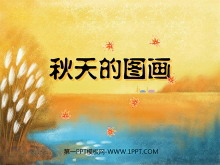 《秋天的图画》PPT教学课件下载6