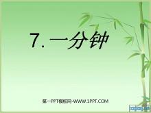 《一分钟》PPT教学课件下载3