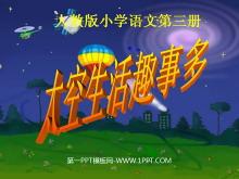 《太空生活趣事多》PPT教学课件下载4
