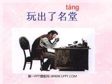 《玩出了名堂》PPT教学课件下载4