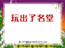 《玩出了名堂》PPT教学课件下载5