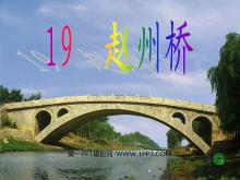 《赵州桥》PPT教学课件下载3