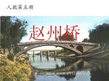 《赵州桥》PPT教学课件下载5