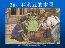 《科利亚的木匣》PPT教学课件下载4