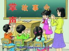 《掌声》PPT教学课件下载3