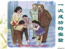 《一次成功的试验》PPT教学课件下载5