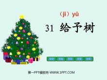 《给予树》PPT教学课件下载3