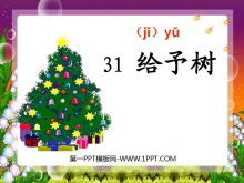 《给予树》PPT教学课件下载4