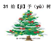 《给予树》PPT教学课件下载5
