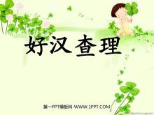 《好汉查理》PPT教学课件下载4