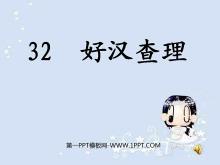 《好汉查理》PPT教学课件下载5
