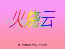 《火烧云》PPT教学课件下载5