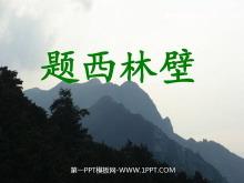 《题西林壁》PPT教学课件下载6