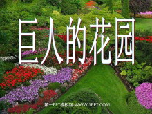 《巨人的花园》PPT教学课件下载6