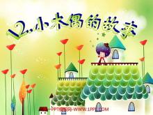 《小木偶的故事》PPT教学课件下载5
