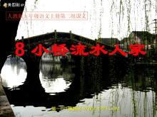 《小桥流水人家》PPT课件下载2