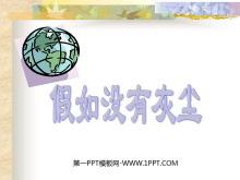 《假如没有灰尘》PPT课件下载6