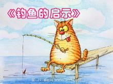 《钓鱼的启示》PPT课件下载5