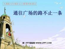 《通往广场的路不止一条》PPT课件下载4