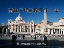 《通往广场的路不止一条》PPT课件下载5