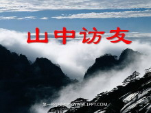 《山中访友》PPT课件下载3