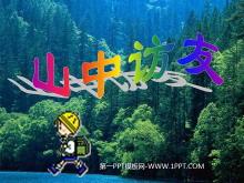 《山中访友》PPT课件tt娱乐官网平台4