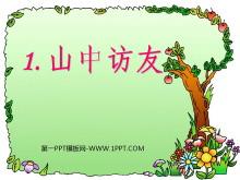 《山中访友》PPT课件下载5