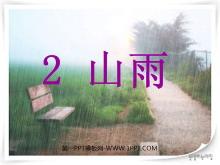 《山雨》PPT课件下载3