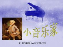 《小音乐家》PPT课件2