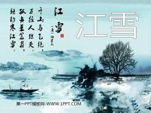 《江雪》PPT课件3