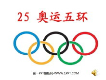 《奥运五环》PPT课件2