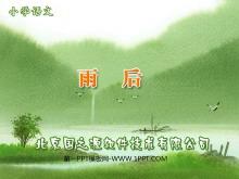 《雨后》PPT课件3