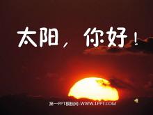 《太阳,你好》PPT课件2