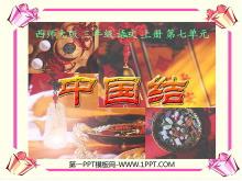 《中国结》PPT课件3