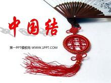 《中国结》PPT课件4