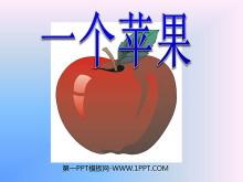 《一个苹果》PPT课件5