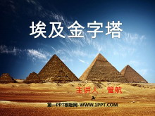 《埃及金字塔》PPT�n件2