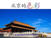 《北京的色彩》PPT课件3