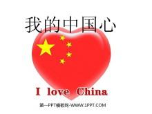 《我的中国心》PPT课件