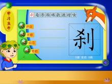 《藏羚羊的故事》Flash动画课件