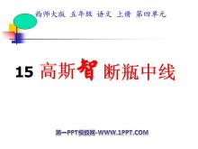 《高斯智断瓶中线》PPT课件2