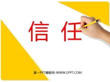《信任》PPT课件3